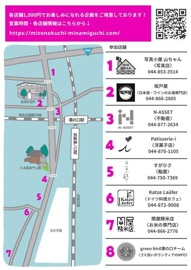 1909_1000ぶらmap2