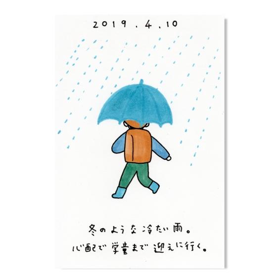 20190410