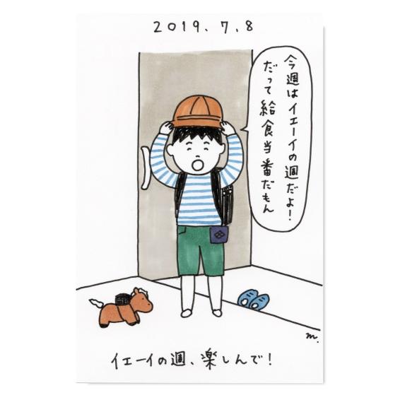 20190708