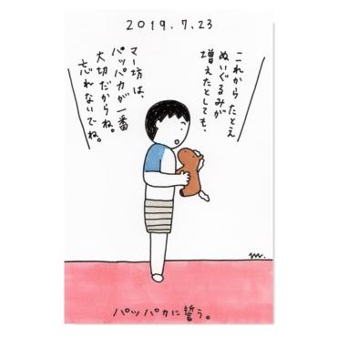 20190723